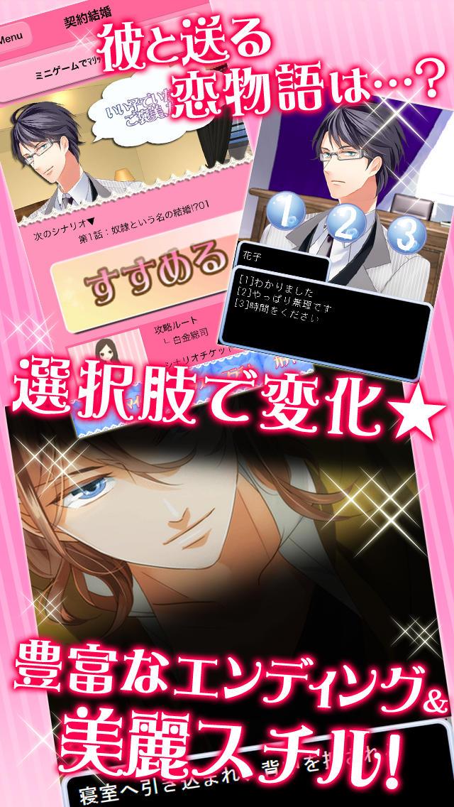 イケない契約結婚【無料乙女恋愛ゲーム】のスクリーンショット_4