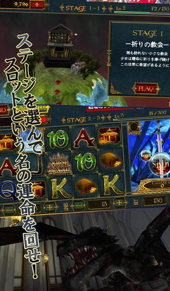スロットRPG~聖女の祈り~[攻略型スロットカジノRPG]のスクリーンショット_2