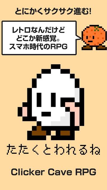 Clicker Cave RPG 洞窟を探索のスクリーンショット_4