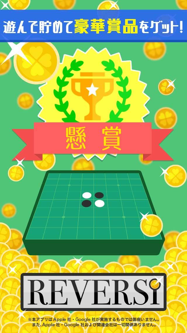 懸賞リバーシ-遊んで稼げる暇つぶしゲームのスクリーンショット_1