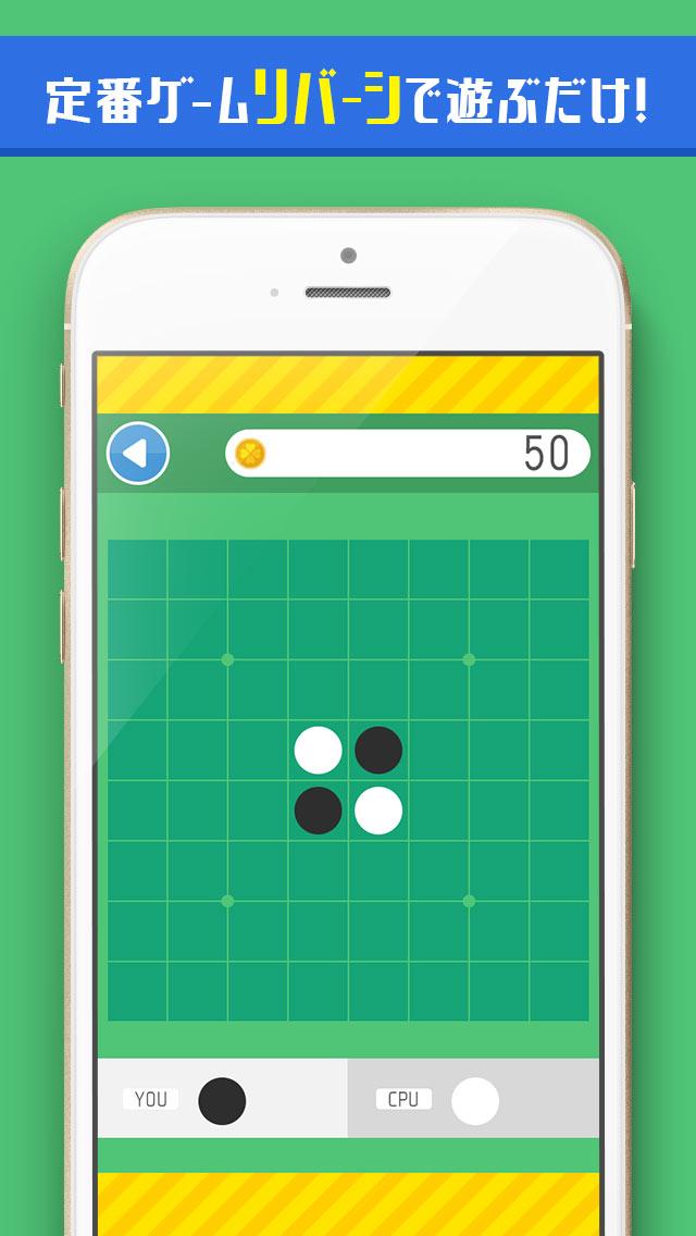 懸賞リバーシ-遊んで稼げる暇つぶしゲームのスクリーンショット_2