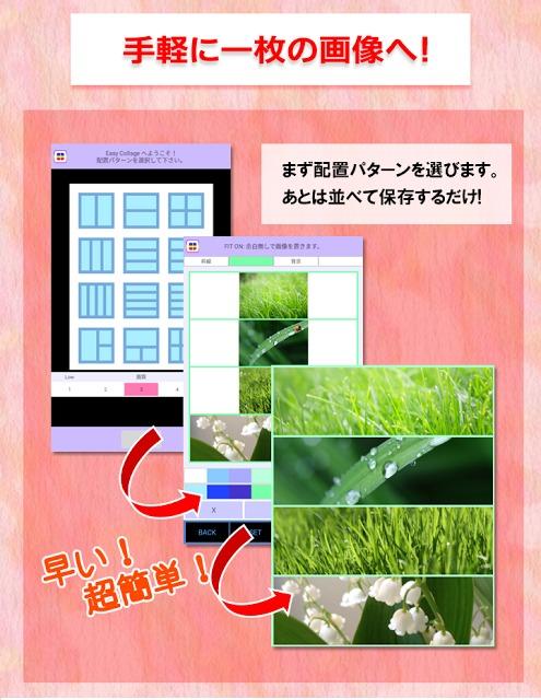 Easy Collage A - イージーコラージュAのスクリーンショット_1