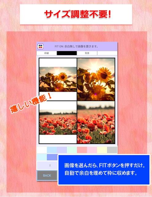 Easy Collage A - イージーコラージュAのスクリーンショット_2