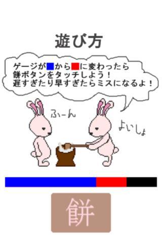 超連携!!!餅つきRabittsのスクリーンショット_1