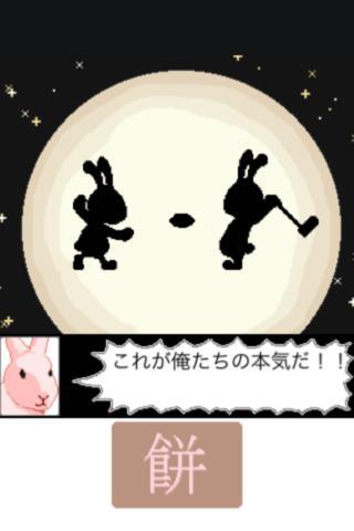超連携!!!餅つきRabittsのスクリーンショット_3
