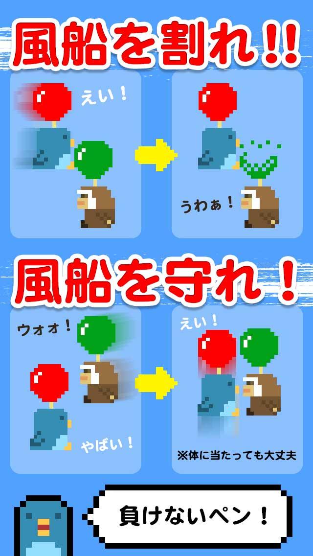 Balloooon!!ぺんぺん(・⊝・)のスクリーンショット_2