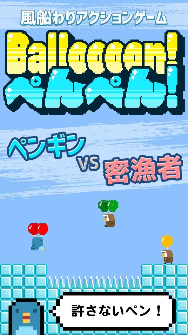 Balloooon!!ぺんぺん(・⊝・)のスクリーンショット_1