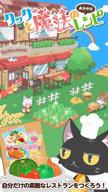 新 クックと魔法のレシピ おかわり(育成無料ゲーム)のスクリーンショット_5