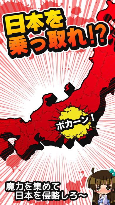 [日本のみなさんさようなら]~ゼロから始める魔王生活~のスクリーンショット_2