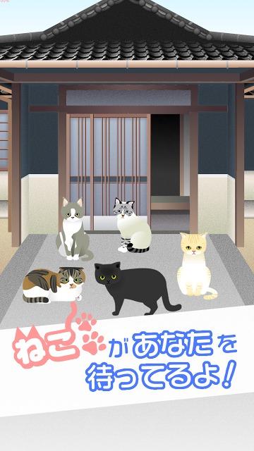かわいい猫がいっぱい! ねこやしき2のスクリーンショット_1