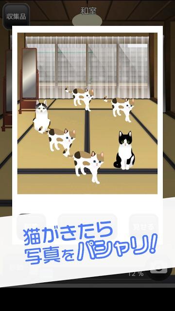 かわいい猫がいっぱい! ねこやしき2のスクリーンショット_2
