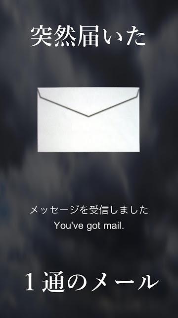 謎解きメール2のスクリーンショット_5