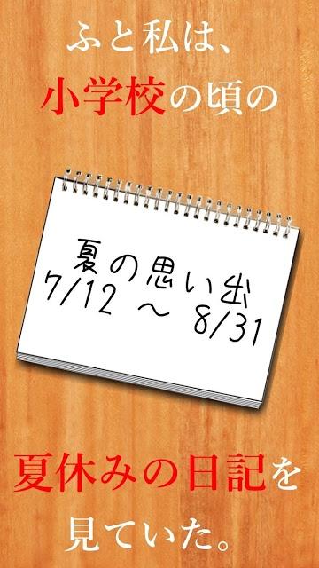 謎解き - 私の夏休みのスクリーンショット_1
