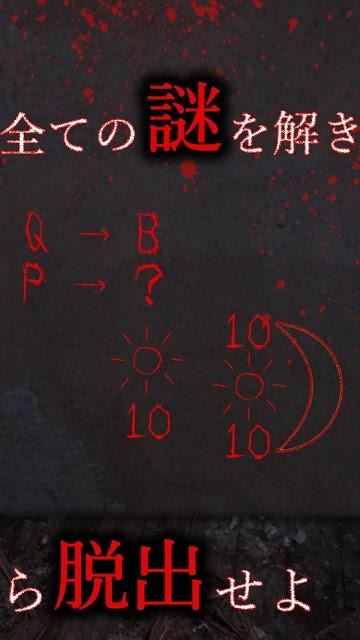 謎解き - 廃墟からの脱出のスクリーンショット_2