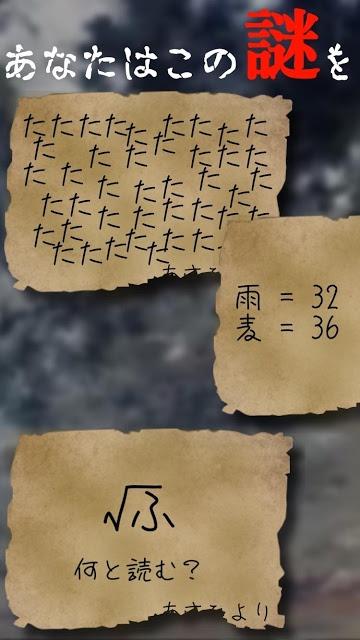 謎解き 〜孤島に秘めし9つの手紙〜 孤島からの脱出のスクリーンショット_1