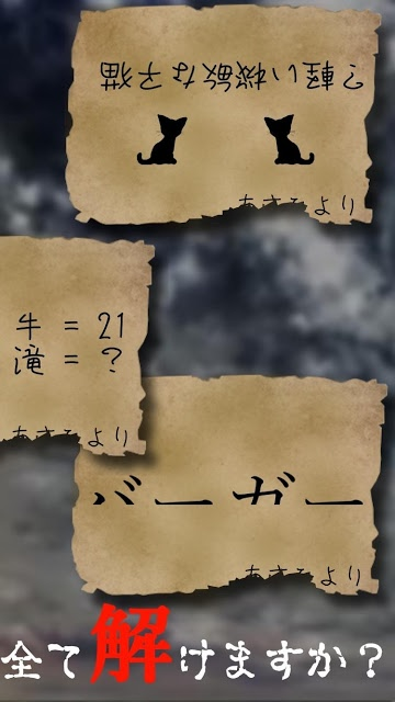 謎解き 〜孤島に秘めし9つの手紙〜 孤島からの脱出のスクリーンショット_2