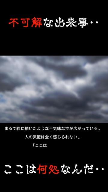 謎解き 〜孤島に秘めし9つの手紙〜 孤島からの脱出のスクリーンショット_3