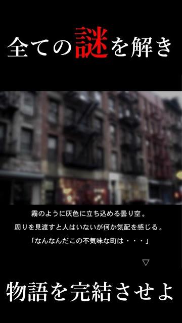 謎解き〜残された遺書と亡者達〜脱出ゲーム風推理アドベンチャーのスクリーンショット_3