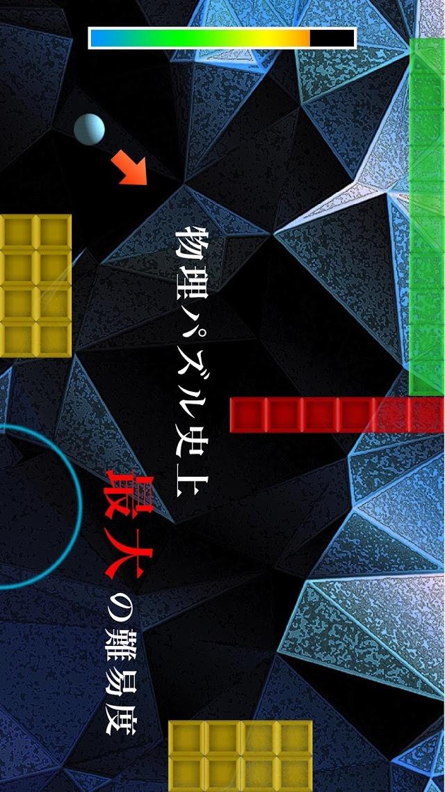 Hole in one - 物理パズルのスクリーンショット_2