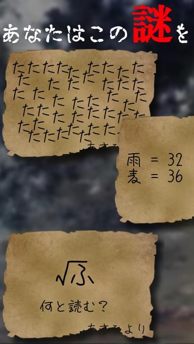 謎解き ~孤島に秘めし9つの手紙~ 脱出ゲーム風推理アドベンチャーのスクリーンショット_1