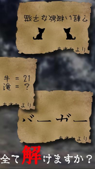 謎解き ~孤島に秘めし9つの手紙~ 脱出ゲーム風推理アドベンチャーのスクリーンショット_2