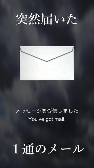 謎解きメール2のスクリーンショット_1
