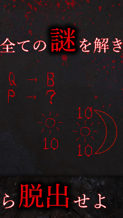 謎解き - 廃墟からの脱出 - 恐怖の推理アドベンチャーゲームのスクリーンショット_2