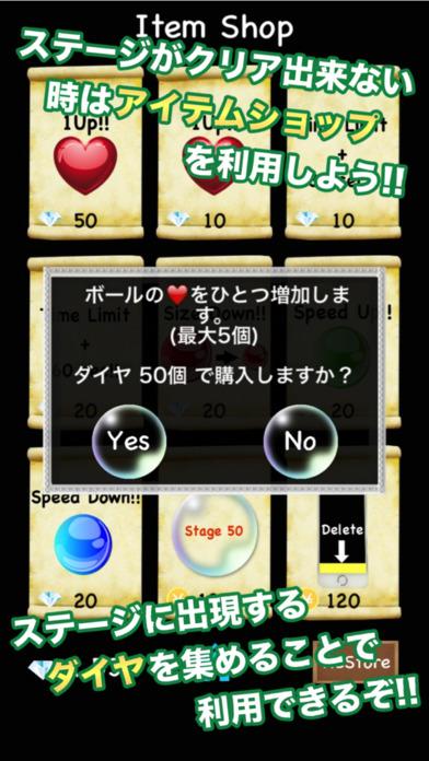 コロコロ! -  無料で遊べる新感覚ボールゲーム -のスクリーンショット_3