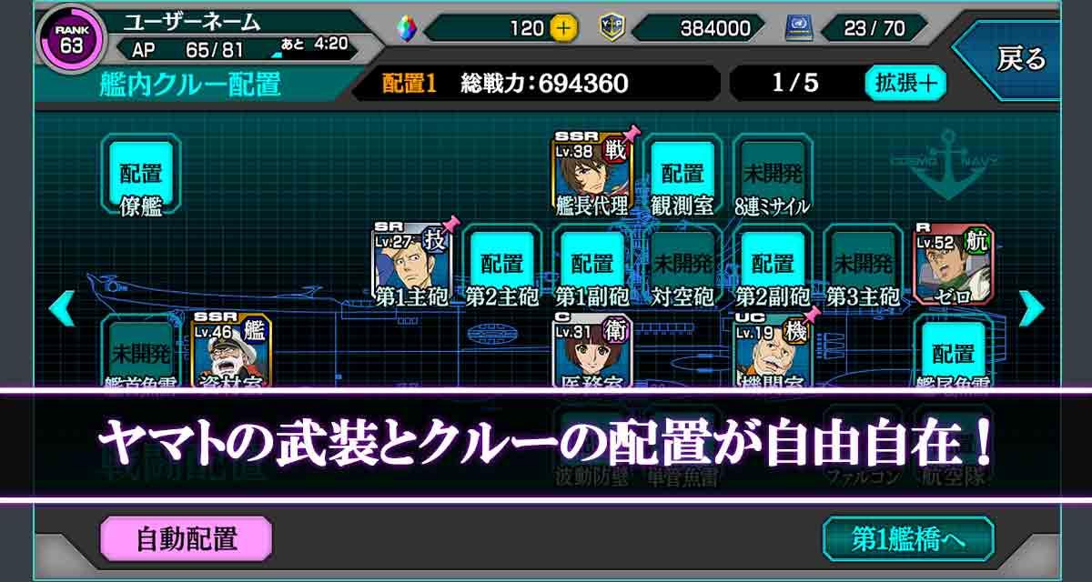 宇宙戦艦ヤマト2199~最後の希望365~のスクリーンショット_3