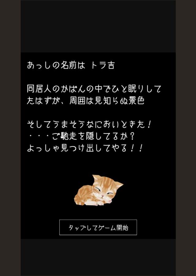 脱出ゲーム 謎解きにゃんこ10 ~爆買い客の殺到するホテル~のスクリーンショット_5