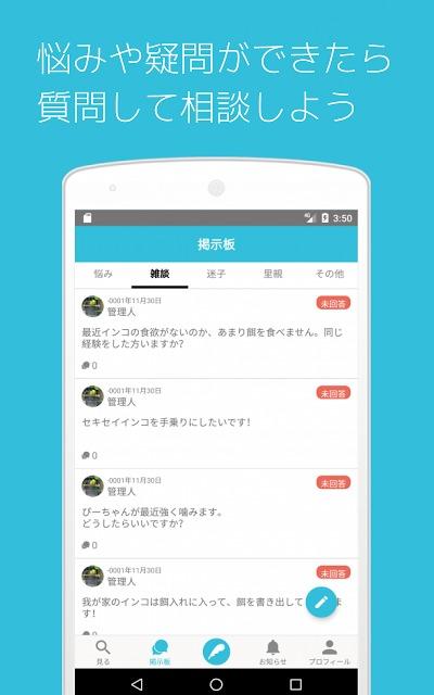 セキセイの木ーインコ専門写真・動画共有SNSのスクリーンショット_3