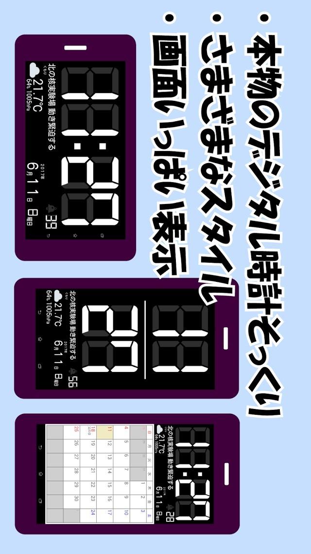 デジタル時計化計画 無料版 (デジタル時計&カレンダー&RSS)のスクリーンショット_1