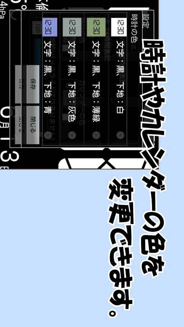 デジタル時計化計画 プロ版 (デジタル時計&カレンダー&RSS)のスクリーンショット_2