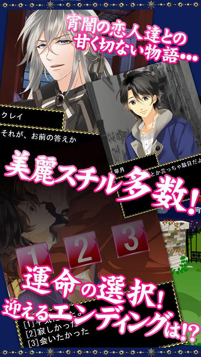 宵闇の恋人ヴァンパイアハニー【恋愛系BLボーイズラブゲーム】のスクリーンショット_2