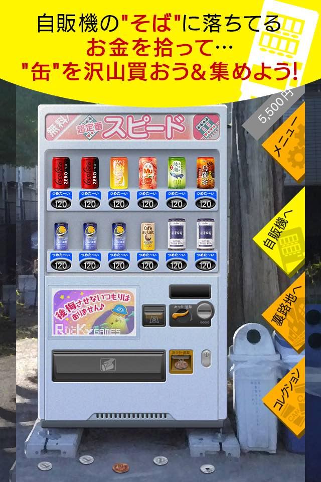 自動販売機 缶コレクションのスクリーンショット_1