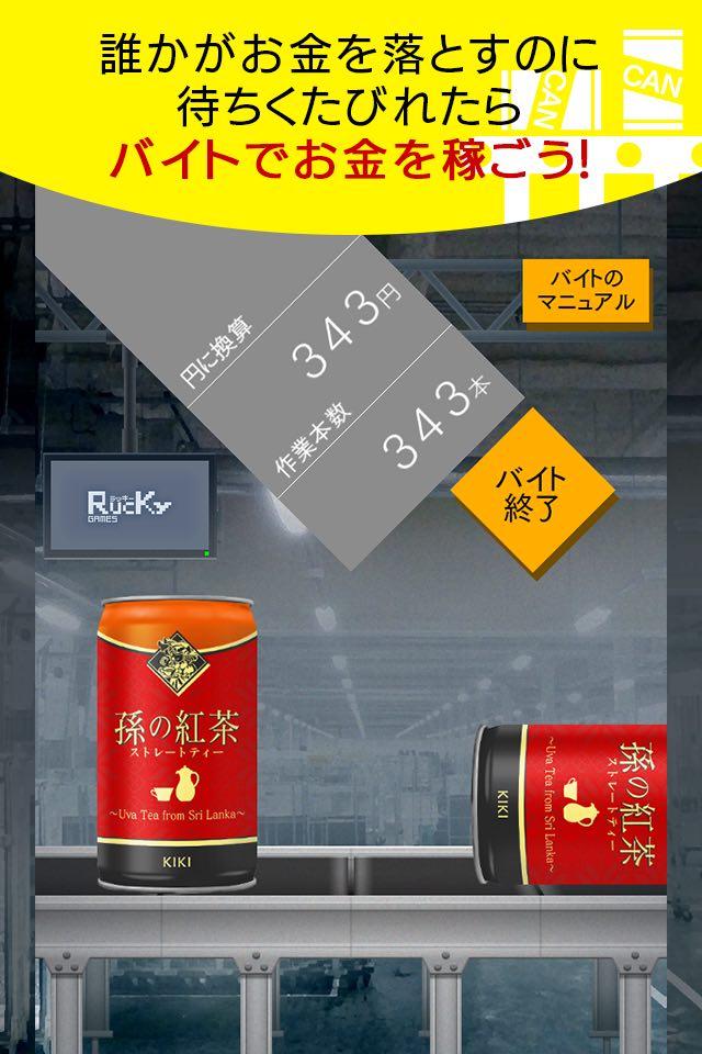自動販売機 缶コレクションのスクリーンショット_4