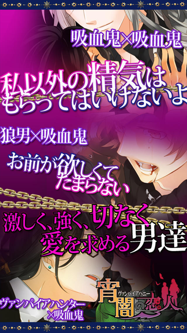 宵闇の恋人ヴァンパイアハニー【恋愛系BLボーイズラブゲーム】のスクリーンショット_3
