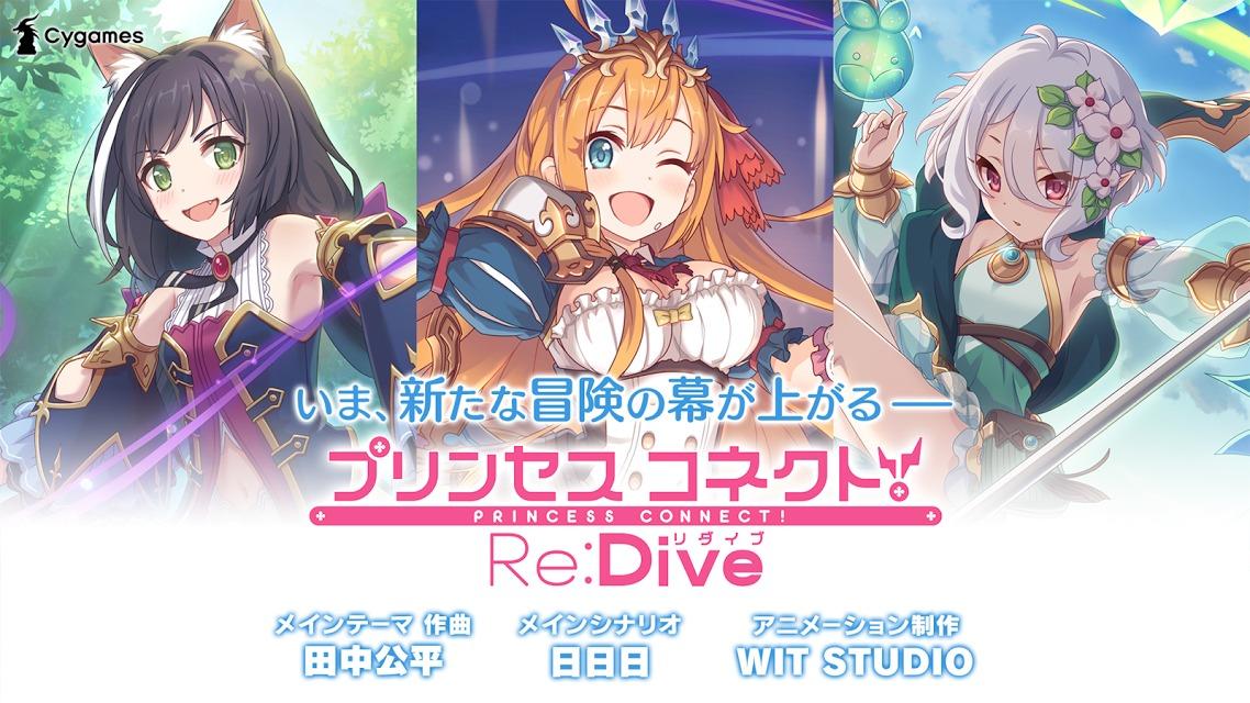 プリンセスコネクト!Re:Diveのスクリーンショット_1