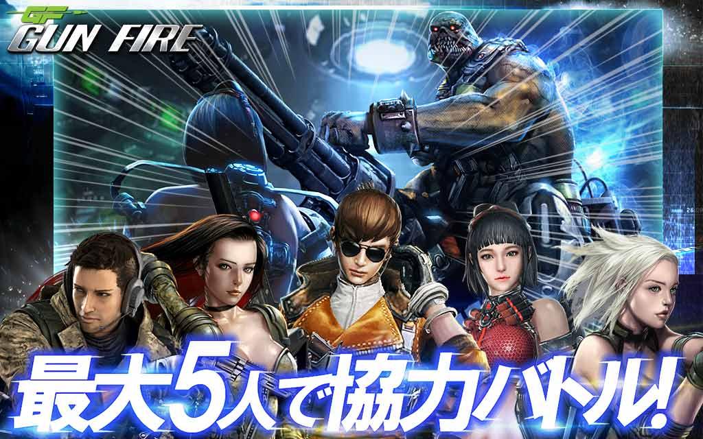 GUNFIRE(ガンファイア)-爽快フル3Dガンシューティングのスクリーンショット_4