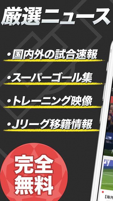 TOTAL11[トータルイレブン] -サッカーニュースアプリの決定版-のスクリーンショット_1