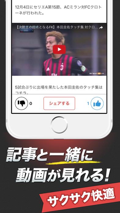 TOTAL11[トータルイレブン] -サッカーニュースアプリの決定版-のスクリーンショット_3