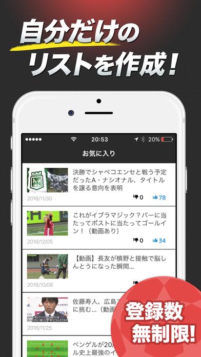 TOTAL11[トータルイレブン] -サッカーニュースアプリの決定版-のスクリーンショット_4