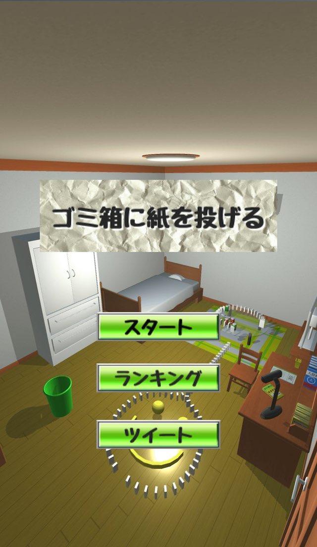 ゴミ箱に紙を投げるのスクリーンショット_3