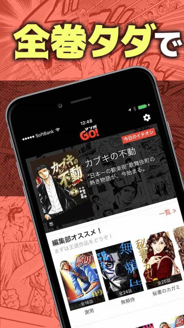 マンガGO!-人気漫画が全巻読み放題の漫画アプリ!-のスクリーンショット_1