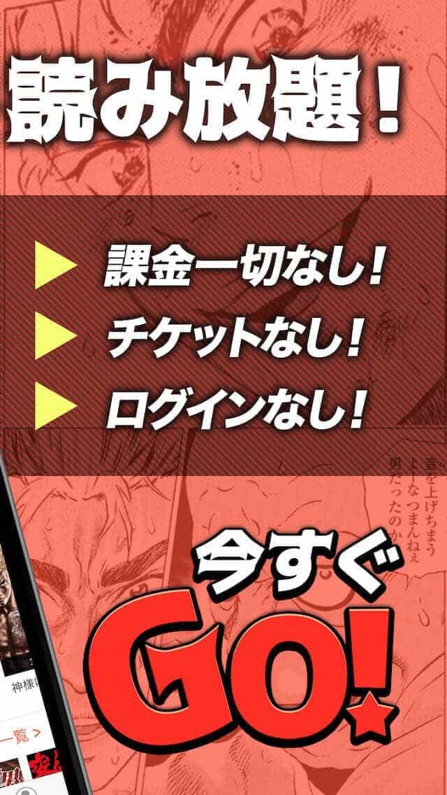 マンガGO!-人気漫画が全巻読み放題の漫画アプリ!-のスクリーンショット_2
