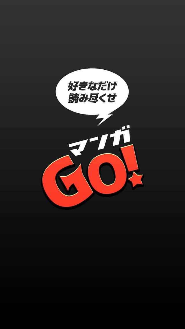 マンガGO!-人気漫画が全巻読み放題の漫画アプリ!-のスクリーンショット_5