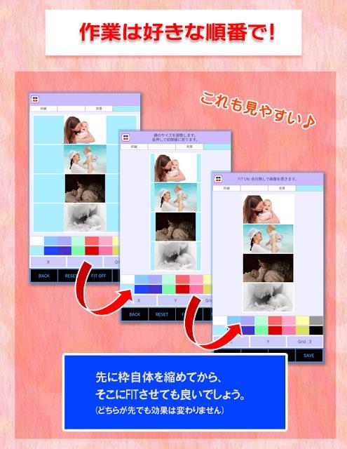 Easy Collage A - イージーコラージュAのスクリーンショット_4