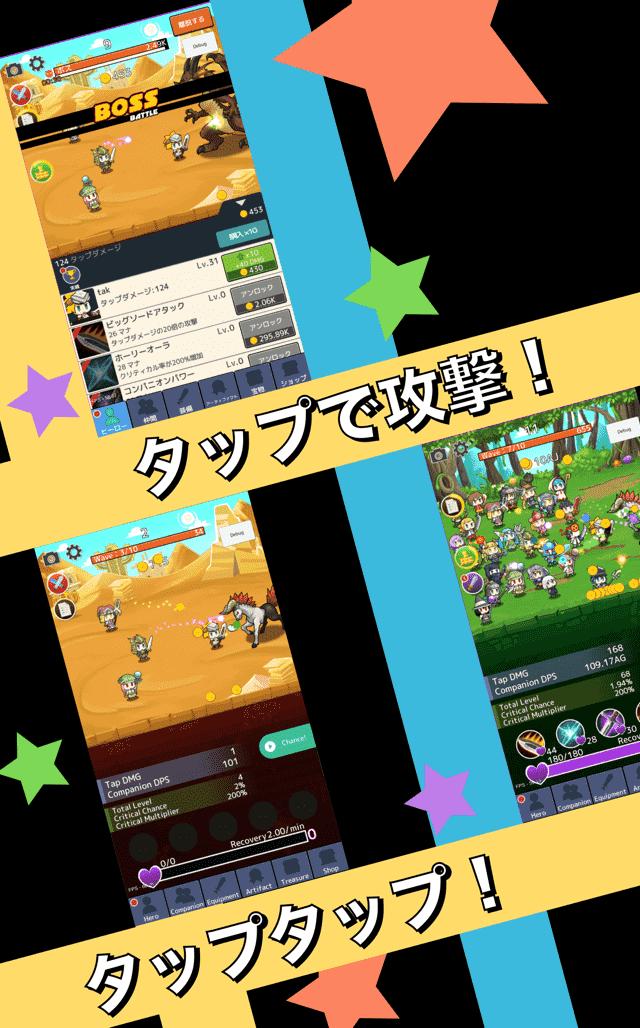 タップヒーローズ! 無料タップ&放置RPGのスクリーンショット_1