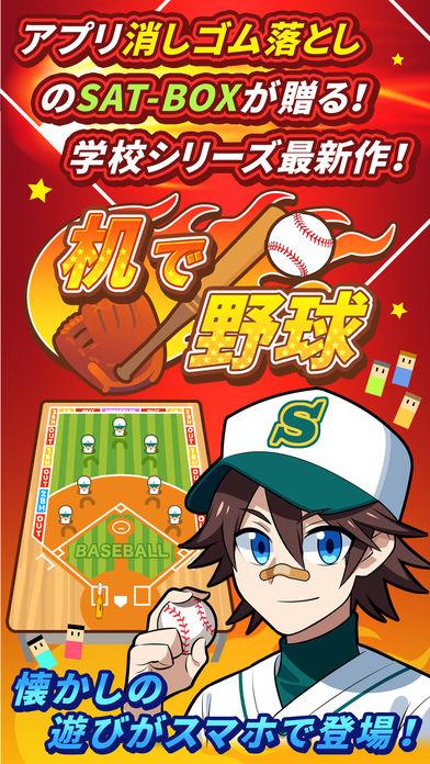 机で野球のスクリーンショット_1