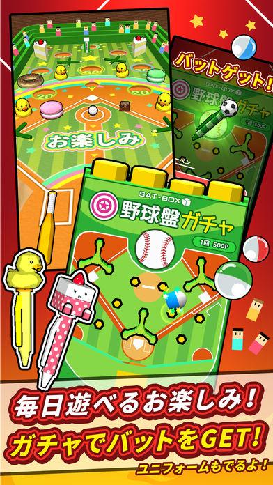 机で野球のスクリーンショット_5